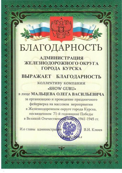 9 мая 2016  Курск   ж.д.округ